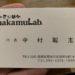 那珂川市の御忍び麺処nakamuLab初訪問[完全予約制の鶏ラーメン専門店]
